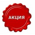 """АКЦИЯ """"Отличная цена"""""""